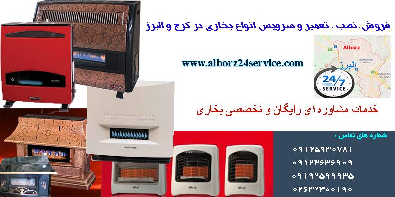 تعمیر بخاری در کرج|خرید بخاری در کرج|سرویس بخاری در کرج