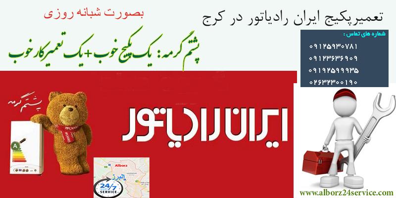 نمایندگی پکیج ایران رادیاتور در کرج