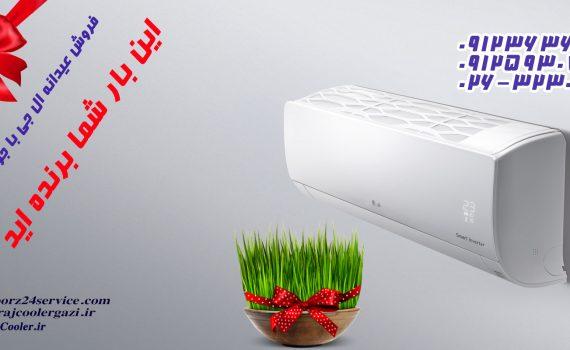 فروش عیدانه کولر گازی ال جی در کرج