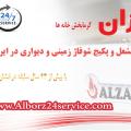 فروش پکیج دیواری آلزان در کرج