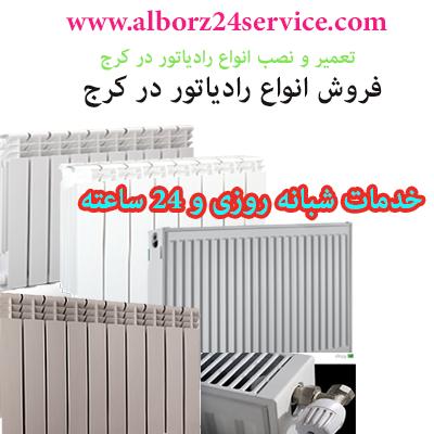 تعمیر رادیاتور در کرج|خرید رادیاتور در کرج|نصب رادیاتور در کرج